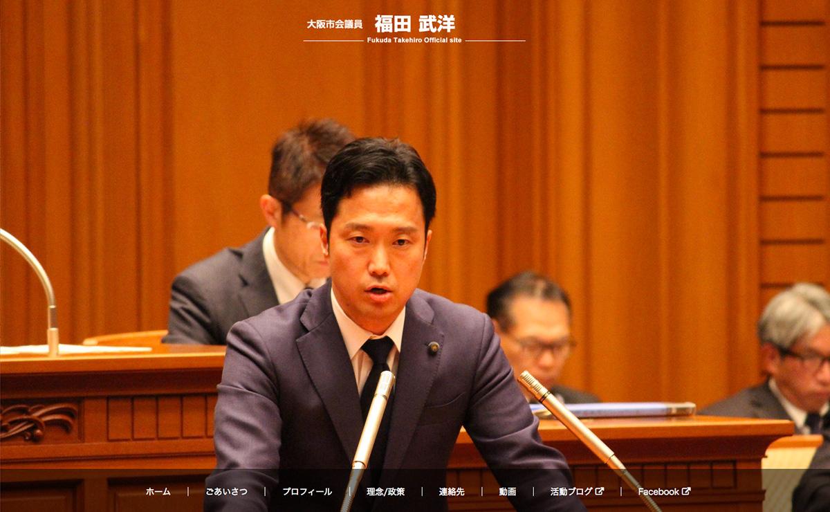 大阪市会議員 福田武洋